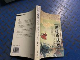 进退与攻守:中国历史人物的博弈对局