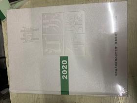 江苏年鉴  2020