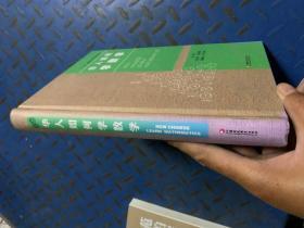 3 华人数学教育研究系列:华人如何学数学