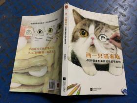 画一只喵来吃:40种萌宠配美食的色铅笔教程(震惊了!像照片一样逼真的色铅笔猫猫和美食!)