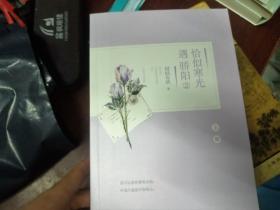 恰试寒光遇骄阳2(全2册)