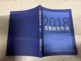 张謇研究年刊(2018)