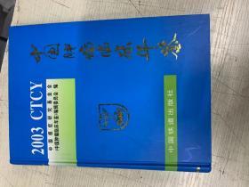 中国肿瘤临床年鉴.2003