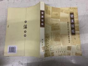 梁溪屐痕:无锡近代风土游览著作辑录