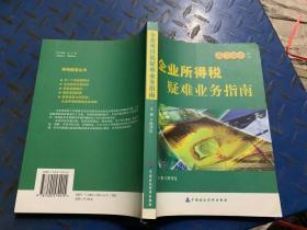 阿毛税官丛书:企业所得税疑难业务指南