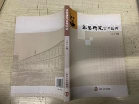 张謇研究百年回眸
