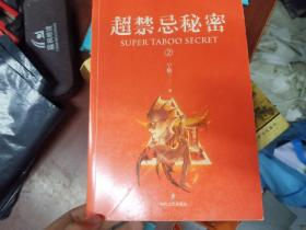 超禁忌秘密2:特异人的世界