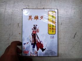 中国京剧音像集萃 英雄义  1CD