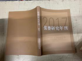 张謇研究年刊(2017)