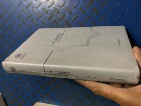 空海文镜秘府论与中日文化交流(百年南开日本研究文库10,精装版)