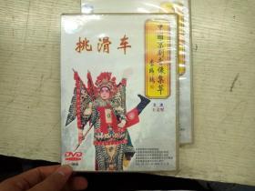 中国京剧音像集萃 挑滑车 1CD