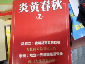 炎黄春秋2006、7