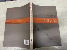追寻之旅:纪念李公朴先生殉难七十周年
