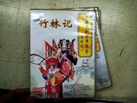 中国京剧音像集萃 竹林记 1CD