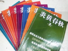 炎黄春秋2009【2、3、4、5、7、9、10、11】共八册