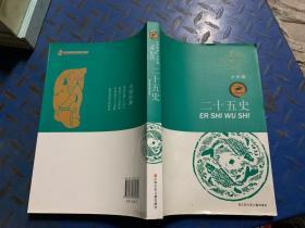 中国经典(少年版):二十五史