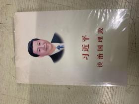 习近平谈治国理政.