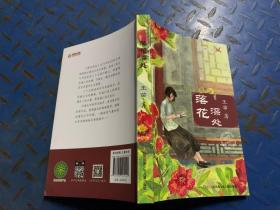 """""""京味童年""""系列-落花深处"""