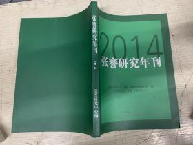 张謇研究年刊(2014)