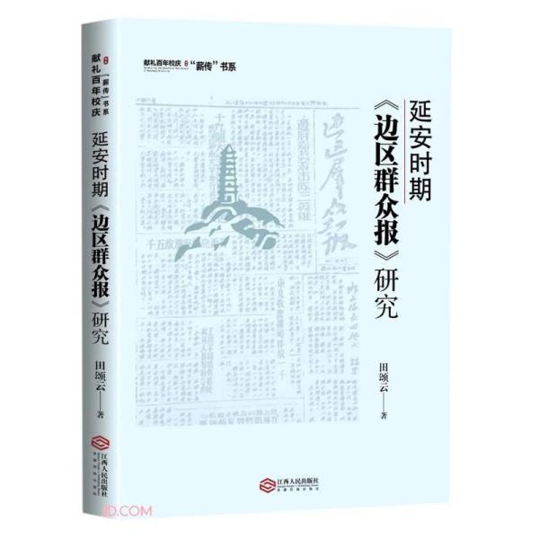 延安时期边区群众报研究/献礼百年校庆薪传书系