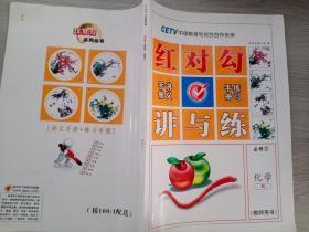 红对勾系列丛书 讲与练  化学 教师用书