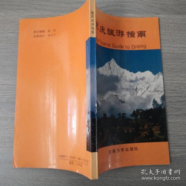 迪庆旅游指南