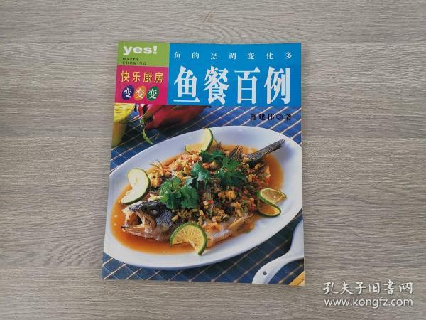 鱼的烹调变化多:鱼餐百例