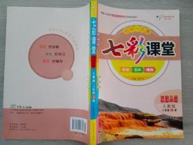 七彩课堂 : 人教版. 思想品德. 八年级. 上册