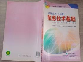 信息技术(必修)信息技术基础