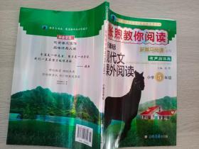 新黑马阅读:张煦教你阅读小学五年级