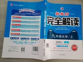 梓耕书系 新教材完全解读:九年级化学上(新课标 人教版 升级金版)