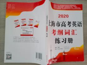 2020上海市高考英语考纲词汇练习册