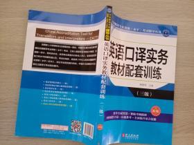 英语口译实务教材配套训练(三级)