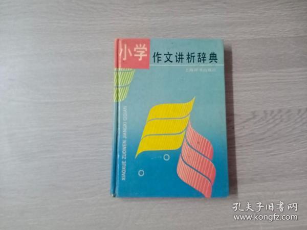 小学作文讲析辞典