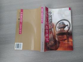 中国近代高等工程教育研究