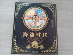 神秘日志·海盗时代:威廉船长的航海大追捕