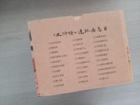 水浒传 连环画(全套30册)