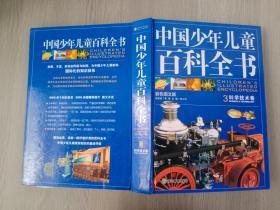 中国少年儿童百科全书(第3卷)科学技术卷