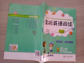 全新英语阅读:五年级·阅读理解