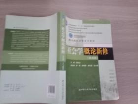社会学概论新修(第四版)