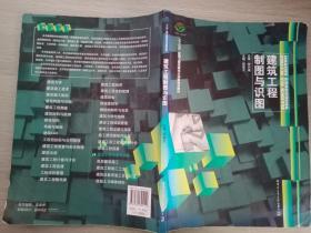 """建筑工程制图与识图(含习题集)/""""十二五""""全国土建类模块式创新规划教材"""