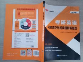 中公版·2018考研英语完形填空与阅读理解新题型