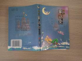 世界童话史