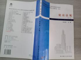 普通高等学校土木工程专业新编系列教材:建设法规(第2版)