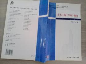 土木工程(专业)概论(第2版)