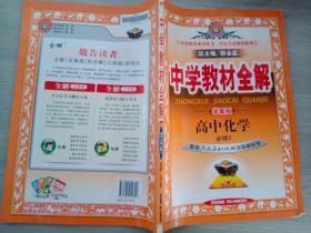 金星教育系列丛书·中学教材全解:高中化学(必修2)(人教实验版)(学案版)(2013版)