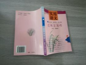 实用语文.第三册.应用文写作