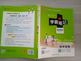 15PASS绿卡学霸笔记:初中生物  (漫画图解 速查速记 课堂笔记 考前冲刺 全彩版)