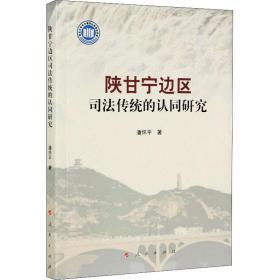 陕甘宁边区司法传统的认同研究