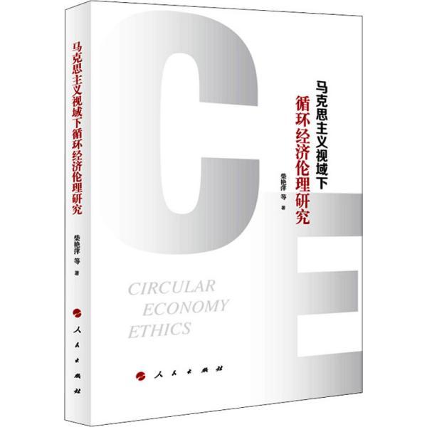 马克思主义视域下循环经济伦理研究